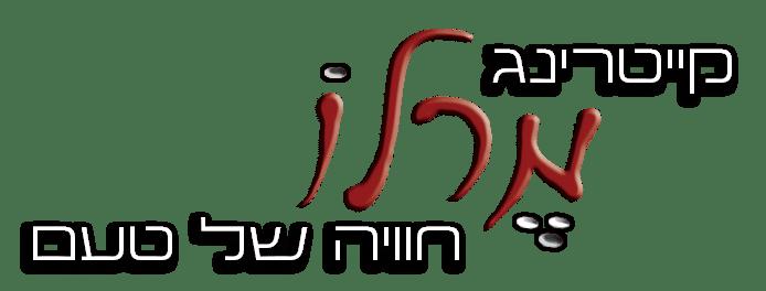 קייטרינג מרלו - חוויה של טעם - לוגו